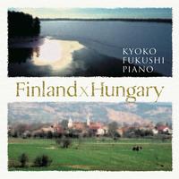Finland x Hungary   福士恭子  (piano) CD 予約