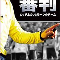 審判 #DVD審判 #ドキュメントDVD審判 #審判~ピッチ上の、もう一つのチーム