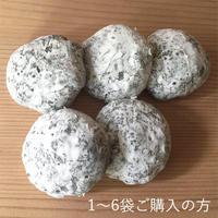 季節(晩秋〜冬期)限定・巡の黒丸餅 【1袋5個入り】(1〜6袋ご購入の方)