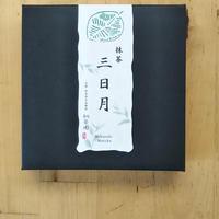 三日月抹茶 20g(宅急便コンパクト配送)