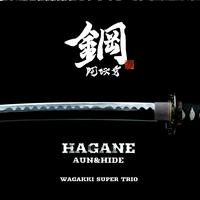 鋼〜HAGANE〜