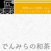 『旅する和茶』 時間をかけて深蒸しされたスペシャルブレンド茶 / 2017 新茶