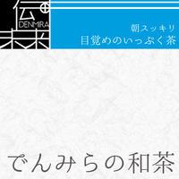 『旅する和茶』 朝スッキリ目覚めのいっぷく茶 / 2017 新茶