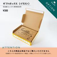 【オプション】ラッピングボックス