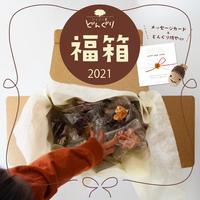 【2021年福袋】箱いっぱいのわっふる