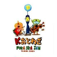 CD「Kおとわざ」ポカスカジャン(送料込み)