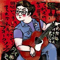 CD「歌うべき歌を探して わだばフォークの鬼になる」缶バッジ付き! タマ伸也(送料込み)