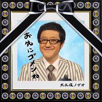 CD「お先にゴメンね」大久保ノブオ(送料込み)