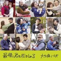 CD「最後に君を抱きしめる」大久保ノブオ(送料込み)
