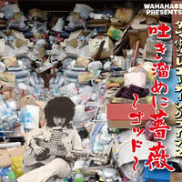 CD-タマ伸也RECORDING LIVE vol.2「吐き溜めに薔薇〜ゴッド〜」(送料込み)