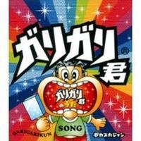 CD「ガリガリ君のうた」ポカスカジャン(送料込み)