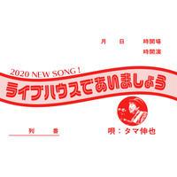 CD「ライブハウスであいましょう」 タマ伸也(送料込み)