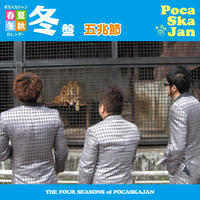 CD-ポカスカジャン・カレンダー「春夏秋冬〜冬盤〜」五兆節(送料込み)