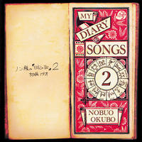 CD-ノン様の「日記の歌」2 大久保ノブオ(送料込み)