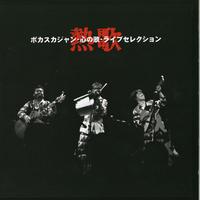 CD「熱歌」ポカスカジャン(送料込み)