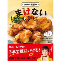 書籍「ワハハ本舗のまけないレシピ」星川桂(送料込み)