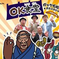 CD「OK食堂」ガッツ石松&ポカスカジャン(送料込み)