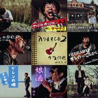 CD「入りますCD2」タマ伸也(送料込み)
