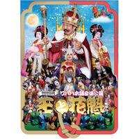 2020年版「王と花魁」パンフレット