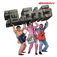 CD「酒のチカラ」ポカスカジャン(送料込み)
