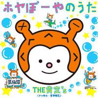 CD「ホヤぼーやのうた」THE肯定'S(送料込み)