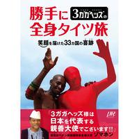 DVD付書籍「3ガガヘッズの勝手に全身タイツ旅~笑顔を届けた33ヵ国の喜跡~」(送料込み)