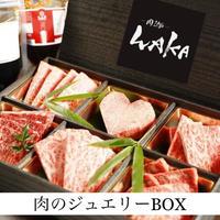 肉のジュエリーBOX