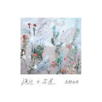〈 original goods 〉botanical candle. × 2nd album 「海辺の花屋」