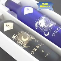 まだ間に合う!【父の日限定ギフトセット】ワイン樽熟成日本酒 ORBIA LUNA&GAIA (500ml×2本セット)。ミシュラン星付きのレストランでも採用。