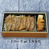 【店舗テイクアウト限定・和幸亭茨木店】和牛焼肉弁当 上ロース or 上カルビ