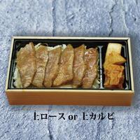【店舗テイクアウト限定・和幸亭枚方店】和牛焼肉弁当 上ロース or 上カルビ