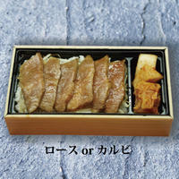 【店舗テイクアウト限定・和幸亭茨木店】和牛焼肉弁当 ロース or カルビ