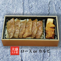【店舗テイクアウト限定・和幸亭茨木店】和牛焼肉弁当 ロース or カルビ 1.5倍