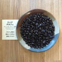 ケニア キリニャガ・キアンブ地区 デカフェ(カフェインレス) 〈シティロースト〉200g