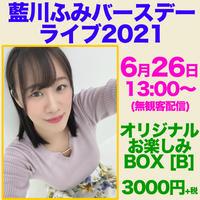 [6/26] 藍川ふみ バースデーお楽しみBOX Type B