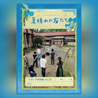 【DVD】vol.33「夏休みの友たち」(ハグハグ共和国)
