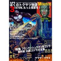 【販売終了】[書籍] 私家版 ぼくのトクサツ物語3 1979年、もっと怪獣を!