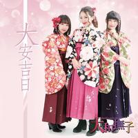[CD]  大和撫子 10周年記念アルバム「大安吉日」