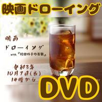 【DVD】映画「ドローイング」ディレクターズカット版 with 袴田玲子の憂鬱