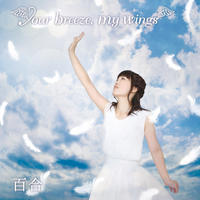 [CD] 百合 3rdシングル「Your breeze,my wings」
