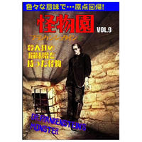 【数量僅か】[書籍] SAQUIX'Sタイムマシン『怪物園』 Vol.09