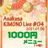 [01/06]Asakusa KIMONO Live #04 応援物販1000円メニュー