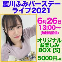 [6/26] 藍川ふみ バースデーお楽しみBOX Type S