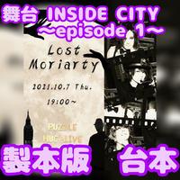 【Lost Moriarty×ハグハグ共和国】「舞台INSIDE CITY episode.1」台本 製本版