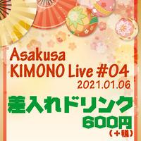 [01/06]Asakusa KIMONO Live #04 差入れドリンク