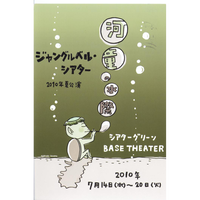 【Jungle Bell Theater】2010年夏公演「河童の水際」公演DVD