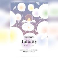 【DVD】vol.23「Infinity」  (ハグハグ共和国)