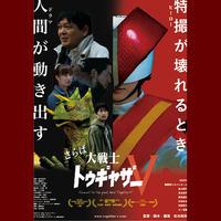 [DVD] 映画『さらば大戦士トゥギャザーV』DVD+パンフレットセット