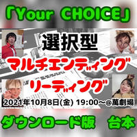 【ハグハグ共和国】選択型マルチエンディングリーディング Your CHOICE@萬劇場 台本 ダウンロード版