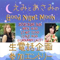 9/26 「えみ と あさみ のGood Night Moon」生電話企画参加エントリー